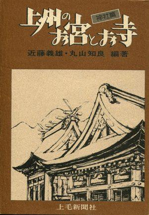 上州のお宮とお寺 神社篇