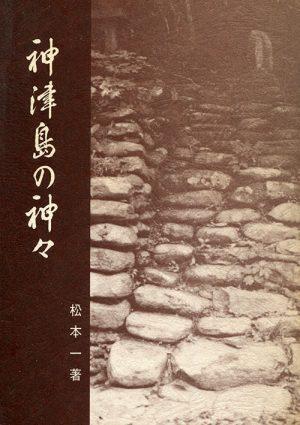 神津島の神々