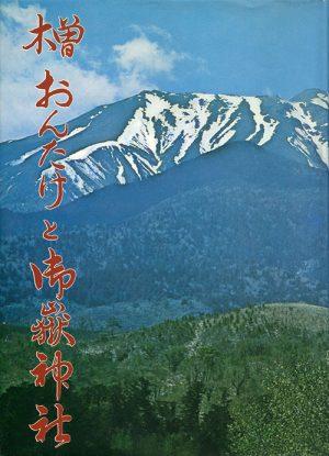 木曽おんたけと御嶽神社