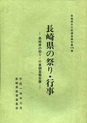 長崎県の祭り・行事 調査報告書