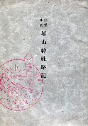 国幣小社 雄山神社略記