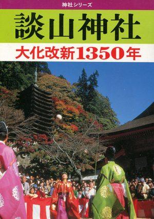 談山神社 大化改新1350年