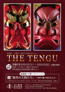 企画展「THE TENGU」