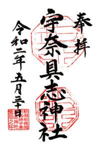 宇奈具志神社