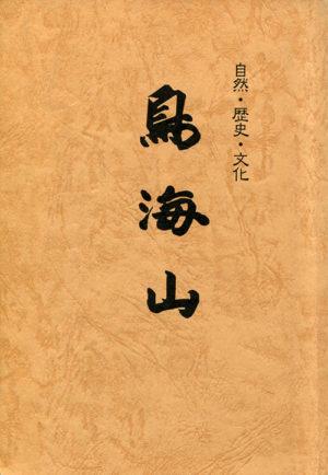 鳥海山 自然・歴史・文化