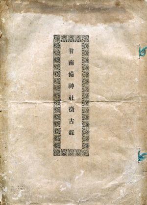 甘南備神社徴古録
