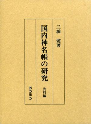 国内神名帳の研究