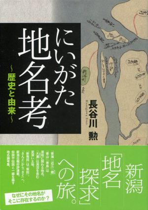 にいがた地名考 歴史と由緒