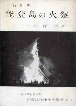 石川県能登島の火祭