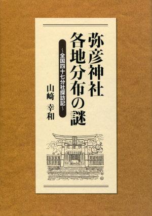 弥彦神社各地分布の謎 全国四十七分社探訪記