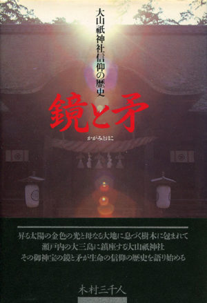 鏡と矛 大山祇神社信仰の歴史