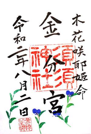 須須神社高座宮