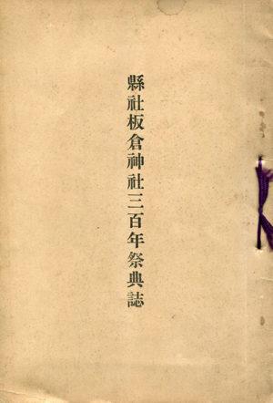 縣社板倉神社三百年祭典誌