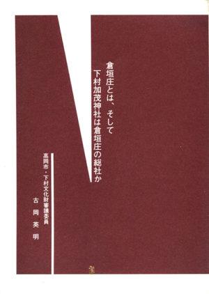 倉垣庄とは、そして下村加茂神社は倉垣庄の総社か