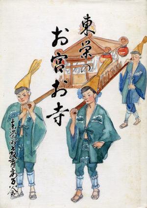 東栄のお宮お寺