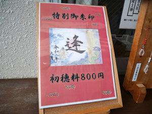 出雲大社福井分院