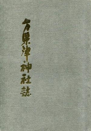 方県津神社誌