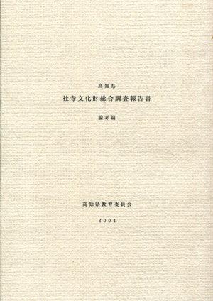 高知県社寺文化財総合調査報告書