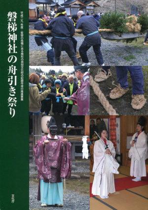 磐梯神社の舟引き祭り