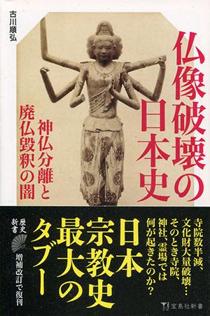 仏像破壊の日本史 神仏分離と廃仏毀釈の闇