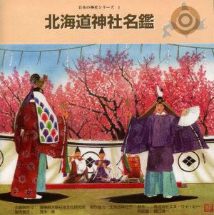 北海道神社名鑑 CD-ROM 日本の神社シリーズ1
