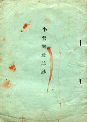 小菅神社誌鈔