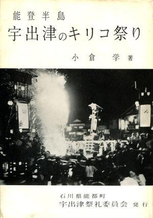 能登半島宇出津のキリコ祭り