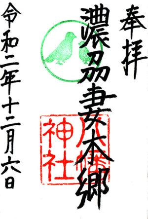妻木八幡神社