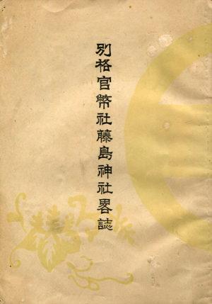 別格官幣社藤島神社略誌