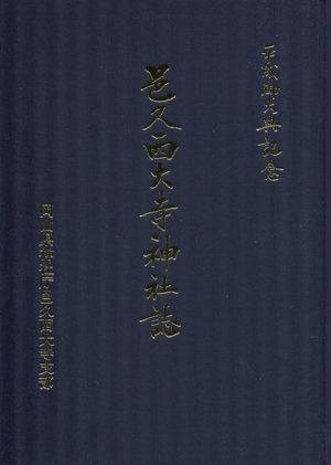邑久西大寺神社誌