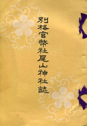 別格官幣社尾山神社誌