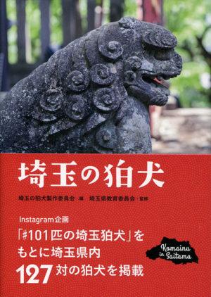 埼玉の狛犬