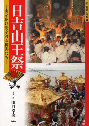 日吉山王祭 近江の祭礼行事1