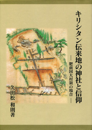 キリシタン伝来地の神社と信仰