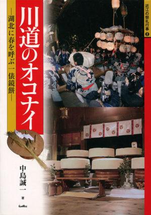 川道のオコナイ 近江の祭礼行事2