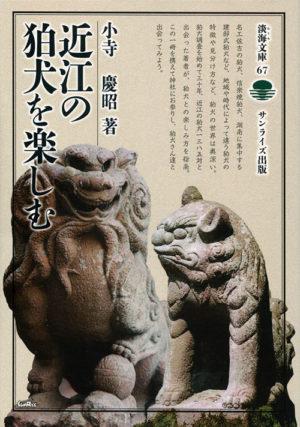 近江の狛犬を楽しむ 淡海文庫67