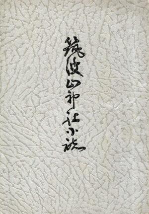 筑波山神社小誌