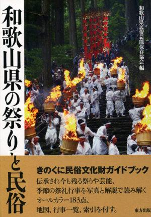 和歌山県の祭りと民俗