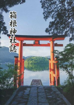 箱根神社誌