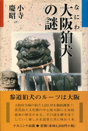 大阪狛犬の謎