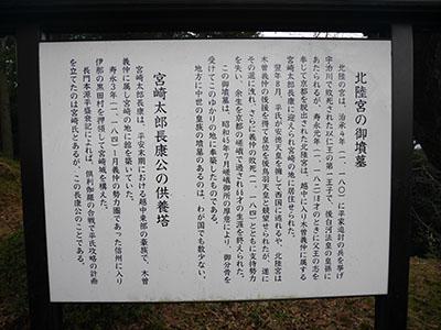 北陸宮御墳墓