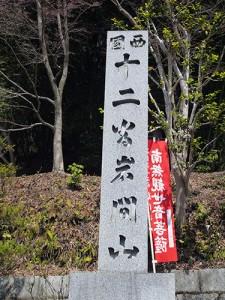 岩間寺 西国十二番