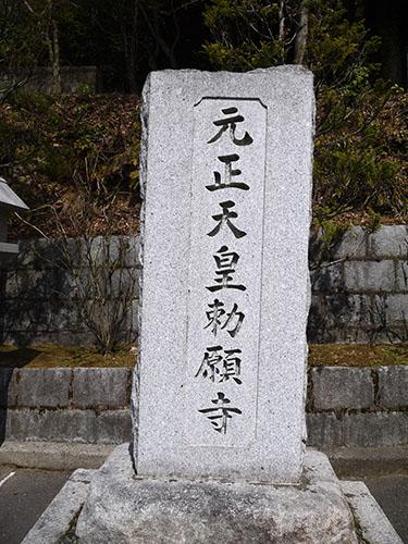 岩間寺 元正天皇勅願寺