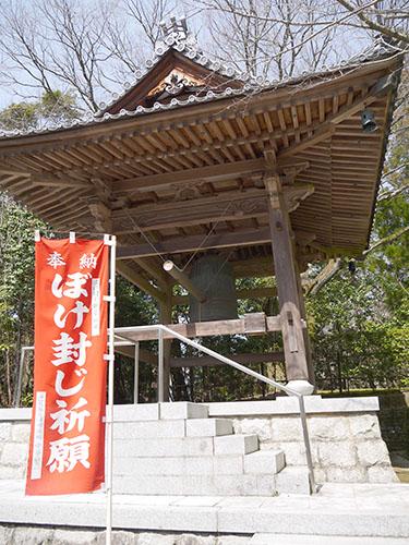 岩間寺 梵鐘