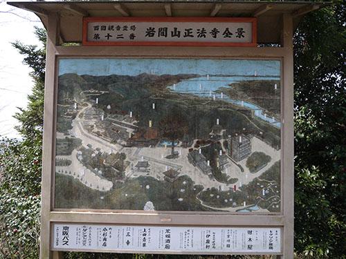 岩間寺 境内図