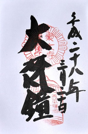 東大寺梵鐘