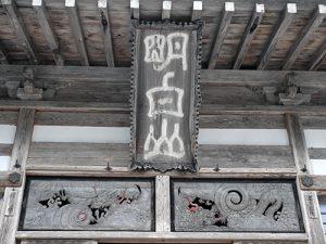 瀧谷慈光寺