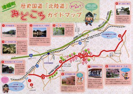 歴史街道北陸道見どころガイドマップ