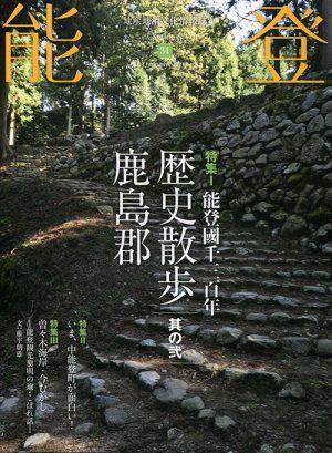 能登2018春 Vol.31