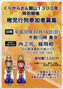 鳳凰殿落慶20周年記念 稚児行列